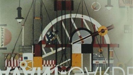 Avant - Garde Tiyatro 1892-1992